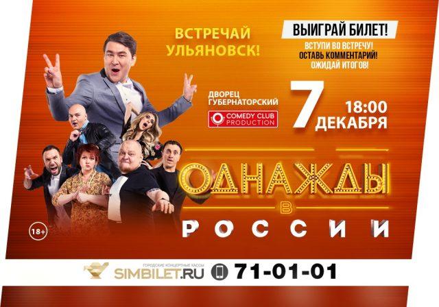 """Шоу «Однажды в России» @ ДК """"Губернаторский"""""""