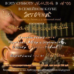 Масала вечеринка @ ул. Лесная, д. 31 (цокольный этаж)