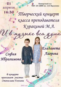 Творческий концерт «И в музыке вся душа» @ Концертный зал ДШИ им. А.В. Варламова (пр-т 50-летия ВЛКСМ, д. 19)