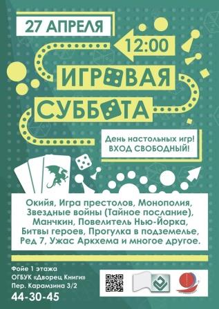 День настольных игр во Дворце Книги @ Дворец книги (пер. Карамзина, 3/2)