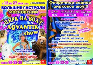 Большие гастроли Шоу «AKVANTIK» @ Дворец спорта «Волга-Спорт-Арена» (ул. Октябрьская, д.26 б)
