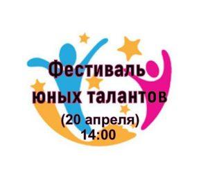 Фестиваль юных талантов @ Главный корпус УлГАУ