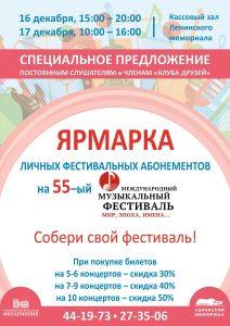 Ярмарка личных фестивальных абонементов 55-го Международного музыкального фестиваля «Мир, Эпоха, Имена…» @ Кассовый зал Ленинского мемориала