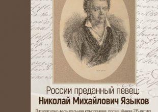 Литературно-музыкальное представление «России преданный певец: Н. М. Языков»