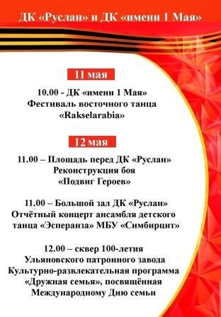 Программа мероприятий в домах культуры заволжского района