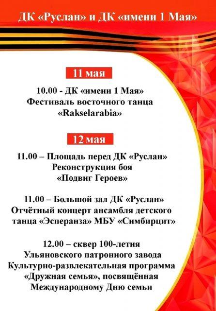 Фестиваль восточного танца @ ДК имени 1 мая(ул. Ленинградская, 4)