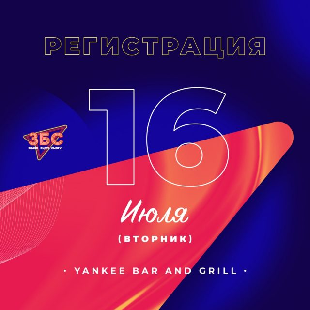 """Квиз-шоу """"ЗБС"""" в Yankee Bar & Grill @  Yankee Bar & Grill"""