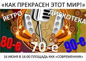 """Ретро дискотека """"Как прекрасен этот мир!"""" @ На площади Киноконцертного комплекса """"Современник"""""""