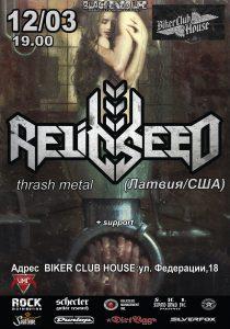 """Выступление группы """"RELICSEED"""" (Латвия/США,thrash metal) @ BIKER CLUB HOUSE (ул. Федерации, 18)"""