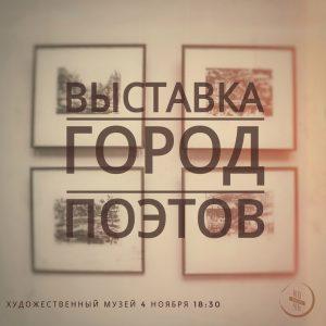 Выставка «Город поэтов» @ Выставочный зал Ульяновского областного художественного музея