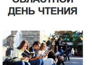 Акция «Областной День чтения»