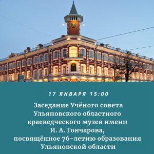 Расширенное заседание Учёного совета, посвящённое 76-летию образования Ульяновской области @ Историко-мемориальный центр-музей И.А. Гончарова