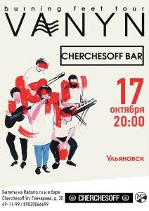 """Выступление группы """"VANYN"""" @ CHERCHESOFF BAR (ул. Гончарова, д. 30)"""