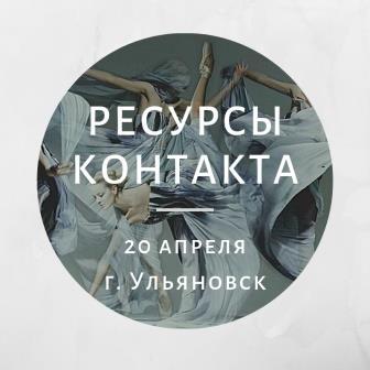 Фестиваль практической психологии в УлГПУ  «Ресурсы контакта» @ УлГПУ (пл. Ленина, д. 4)