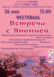Фестиваль «Встреча с Японией» @ Дворец книги