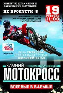 Первые зимние соревнования по мотокроссу @ Трасса МСО «Барышские пески»