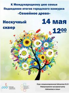 Праздничное мероприятие, посвященное Международному дню семьи @ «Нескучный сквер» (сквер Н.М. Карамзина)