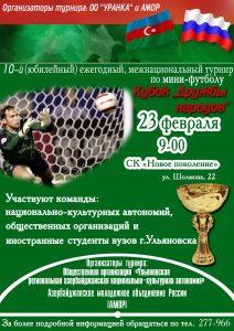Турнир по мини-футболу на «Кубок Дружбы Народов» @ УСК «Новое Поколение»