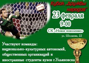 Турнир по мини-футболу на «Кубок Дружбы Народов»