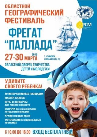 """Областной географический фестиваль """"ФРЕГАТ ПАЛЛАДА"""" @ во Дворце творчества детей и молодёжи"""