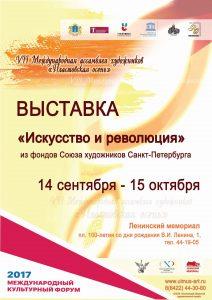 Выставка «Искусство и революция» @ Ленинский Мемориал