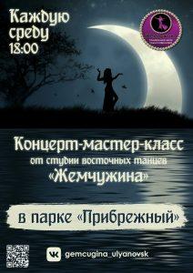 """Концерт - мастер-класс от студии восточных танцев """"Жемчужина"""" @ Парк """"Прибрежный"""""""