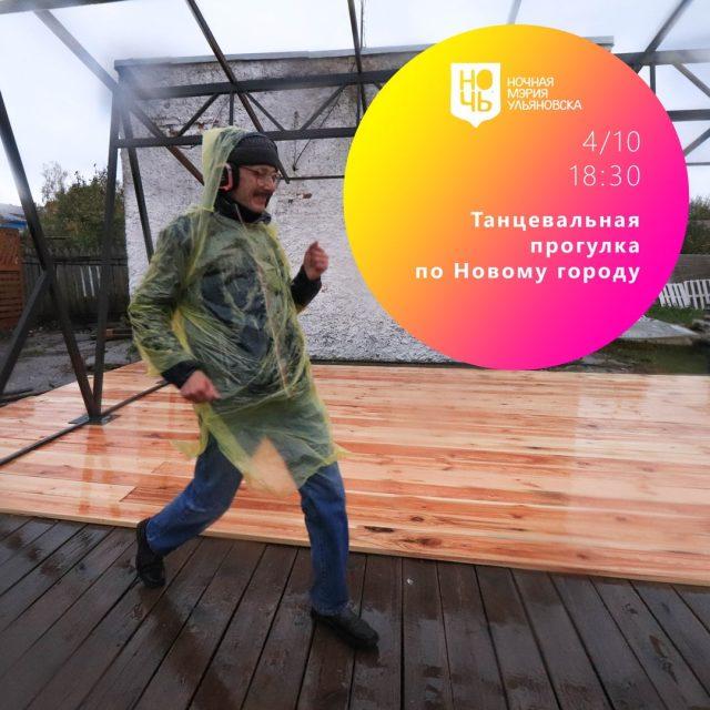 Dance Walking по Новому городу @ ДК Руслан