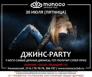 "Вечеринка ""Джинс-party"" @ Ресторан-клуб ""MONACO"" (Пр-т. Ульяновский, д. 17А)"