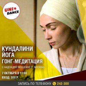 Практика Кундалини йоги и Гонг медитация в UNI-DANCE @ UNI-DANCE (Карла Маркса ул. 4а)