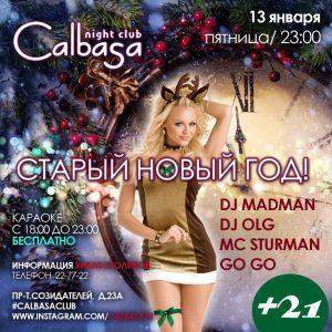 """Вечеринка """"Старый Новый год!"""" @ Calbasa club (пр-т Созидателей, 23а)"""