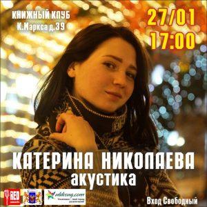 Акустический концерт Катерины Николаевой @ Книжный клуб (ул. Карла Маркса, д.39)