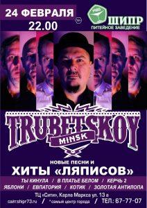 """Выступление группы """"TRUBETSKOY"""" @ Шипр (ТЦ """"Сити"""", Карла Маркса ул. 13 а)"""