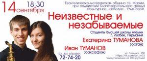 Концерт органной и камерной музыки «Неизвестные и незабываемые» @ Евангелическо-лютеранская церквь Святой Марии (ул. Ленина, д. 100)