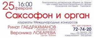 Концерт «Саксофон и орган» @ Евангелическо-лютеранская церковь Святой Марии (ул. Ленина, 100)