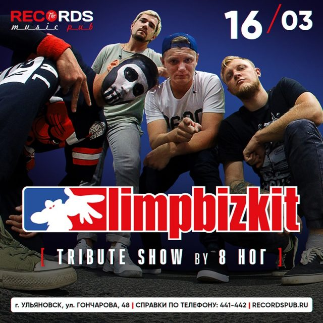 Трибьют Limp Bizkit @ Records Music Pub, Гончарова, 48/2
