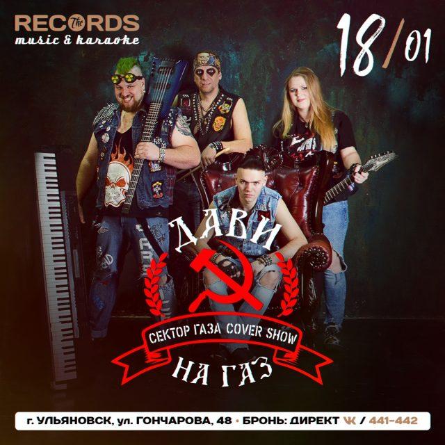 Сектор газа COVER SHOW в баре Records @ бар  Records (ул. Гончарова 48)