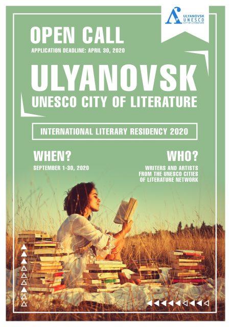 Набор в Международную литературную резиденцию-2020
