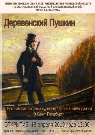 Выставка «Деревенский Пушкин» @ Музей А.А. Пластова (Ул. Гончарова, 16)