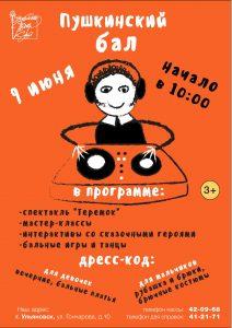Пушкинский бал @ Областной театр кукол им. В.Леонтьевой (Ульяновск, ул. Гончарова, д. 10)