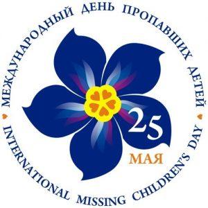 Акция посвященная «Дню пропавших детей» @ Площадь 100-летия со дня рождения В. И. Ленина