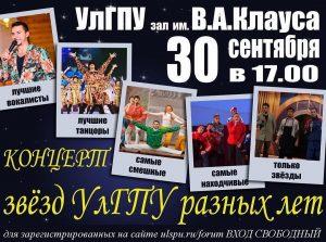 Концерт звёзд УлГПУ разных лет @ Главный корпус УлГПУ, концертный зал им. Клауса