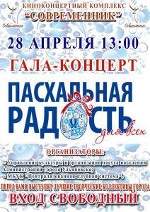 Гала-концерт городской благотворительной акции «Пасхальная радость для всех» @ ККК «Современник» (ул. Луначарского, д. 2А)