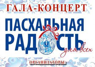 Гала-концерт городской благотворительной акции «Пасхальная радость для всех»
