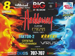 BIG STARS SHOW @ Дворец спорта «Волга-Спорт-Арена» (ул. Октябрьская, д.26 б)