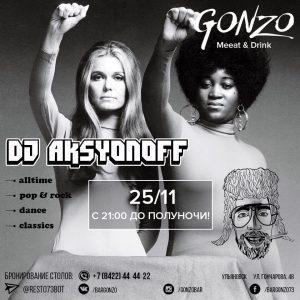 Выступление DJ Aksyonoff @ Gonzo Bar (ул. Гончарова, д. 48)