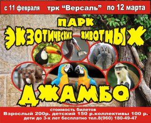 """Парк экзотических животных """"Джамбо"""" @ ТРК """"Версаль"""", 2 этаж"""