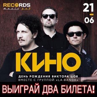 День Рождения Виктора Цоя с группой La Banda @ «Records Music Pub» (ул. Гончарова, 48)