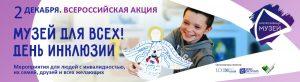 Всероссийская акция «Музей для всех! День инклюзии»