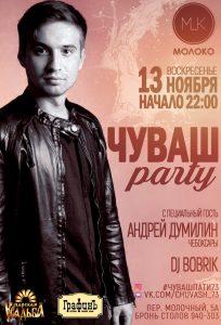 """Вечеринка """"ЧУВАШ PARTY"""" @ MOLOKO (Переулок молочный 5а)"""