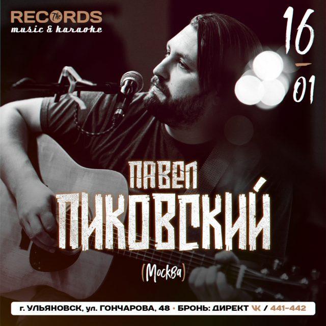 Выступление Павла Пиковского в баре Records @ бар  Records (ул. Гончарова 48)